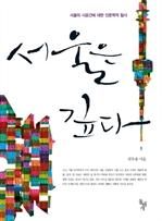 도서 이미지 - 서울은 깊다 : 서울의 시공간에 대한 인문학적 탐사