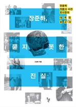 도서 이미지 - 장준하, 묻지 못한 진실 : 장준하 의문사 사건 조사관의 대국민 보고서