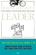 도서 이미지 - 리더의 조건 - SBS 스페셜 제니퍼소프트편 화제작