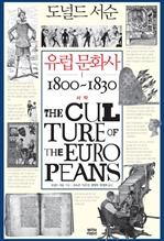 도서 이미지 - 유럽 문화사 1