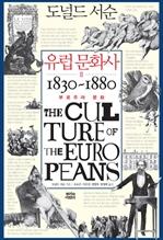 도서 이미지 - 유럽 문화사 2