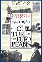 도서 이미지 - 유럽 문화사 4
