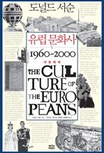 도서 이미지 - 유럽 문화사 5