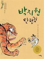 도서 이미지 - 우리고전문학강의- 박지원단편집