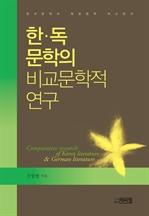 도서 이미지 - 한독문학의 비교문학적 연구