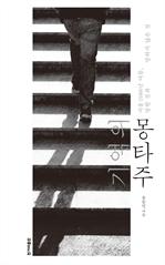 도서 이미지 - 기억의 몽타주 : 서울 1988년 여름, 말한 것과 말하지 않은 것