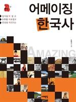 도서 이미지 - 어메이징 한국사