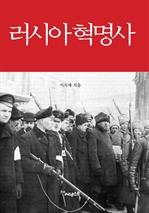 도서 이미지 - 러시아 혁명사