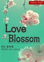 도서 이미지 - [합본] 러브 블러썸 (Love Blossom) (전2권/완결)