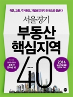 도서 이미지 - 서울경기 부동산 핵심지역 40 : 2014 도시개발계획 현장보고서