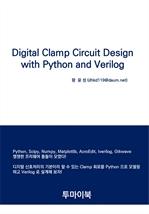 도서 이미지 - Digital Clamp Circuit Design with Python and Verilog