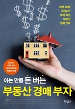 도서 이미지 - 아는 만큼 돈 버는 부동산 경매 부자