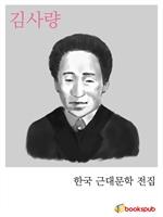 도서 이미지 - 김사량