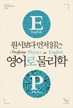 도서 이미지 - 원서보다 먼저 읽는 영어로 물리학 (원서보다 먼저 읽는 시리즈)