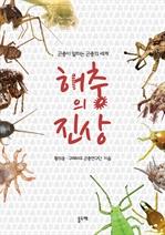 도서 이미지 - 해충의 진상 - 곤충이 말하는 곤충의 세계