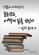 도서 이미지 - 문화코드, 어떻게 읽을 것인가 (알렉 볼드윈 외)