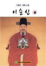 도서 이미지 - 이순신 (상)