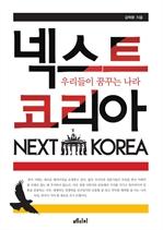 도서 이미지 - 넥스트 코리아 (NEXT KOREA)