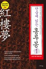 도서 이미지 - 단숨에 읽는 홍루몽 1