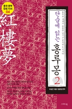 도서 이미지 - 단숨에 읽는 홍루몽 2