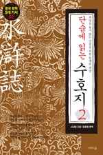 도서 이미지 - 단숨에 읽는 수호지 2