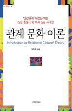 도서 이미지 - 관계 문화 이론