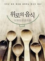 도서 이미지 - 위로의 음식