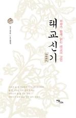 도서 이미지 - 태교신기 - 부부가 함께 읽는 태교의 고전