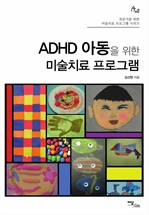 도서 이미지 - ADHD 아동을 위한 미술치료 프로그램