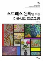 도서 이미지 - 스트레스 완화를 위한 미술치료 프로그램