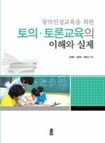 도서 이미지 - 창의인성교육을 위한 토의ㆍ토론교육의 이해와 실제