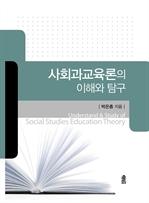 도서 이미지 - 사회과교육론의 이해와 탐구