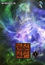 도서 이미지 - [합본] 전신전설 (전7권/완결)