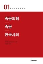 도서 이미지 - 죽음의례 죽음 한국사회