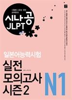 도서 이미지 - 시나공 JLPT 일본어능력시험 N1 실전 모의고사 시즌2