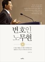 도서 이미지 - 변호인 노무현