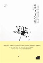 도서 이미지 - 동양 명언집