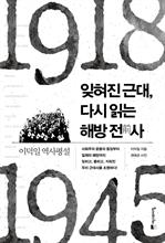 도서 이미지 - 잊혀진 근대, 다시 읽는 해방 전사