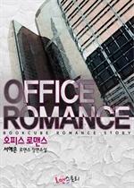 도서 이미지 - 오피스 로맨스 (Office Romance)