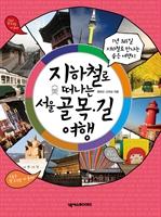 도서 이미지 - 지하철로 떠나는 서울 골목 길 여행 (1년 365일 지하철로 만나는 숨은 여행지)