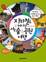 도서 이미지 - 지하철로 떠나는 서울 숲&공원 여행 (1년 365일 지하철로 만나는 숨은 여행지)