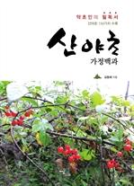 도서 이미지 - 산야초 가정백과 - 약초인의 필독서 산야초 150가지 수록