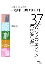 도서 이미지 - 스칸디나비아 디자이너 37