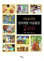 도서 이미지 - 아동을 위한 창의체험 미술활동 200