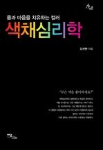 도서 이미지 - 색채심리학 - 몸과 마음을 치유하는 컬러