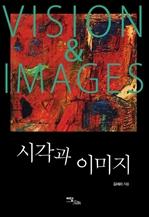 도서 이미지 - 시각과 이미지 = VISION & IMAGES
