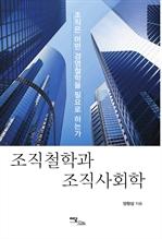 도서 이미지 - 조직철학과 조직사회학