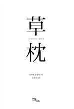 도서 이미지 - 草枕 쿠사마쿠라 - 풀베개