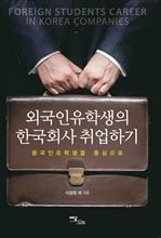 도서 이미지 - 외국인유학생의 한국회사 취업하기 - 중국인유학생을 중심으로