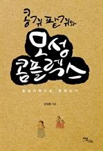 도서 이미지 - 콩쥐 팥쥐와 모성 콤플렉스 - 융심리학으로 동화읽기